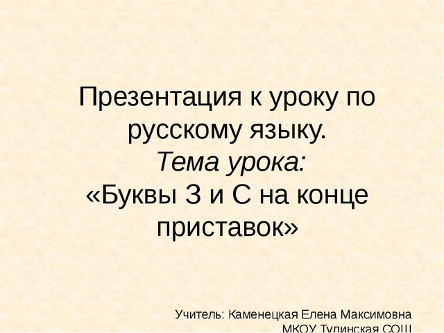 Презентация к уроку по русскому языку. Тема урока: «Буквы З и С на конце прис...