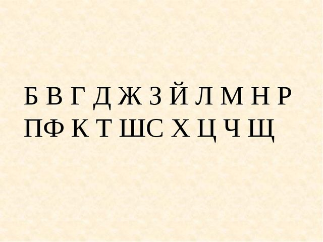 Б В Г Д Ж З Й Л М Н Р ПФ К Т ШС Х Ц Ч Щ