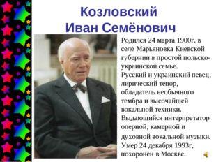 Козловский Иван Семёнович Родился 24 марта 1900г. в селе Марьяновка Киевской