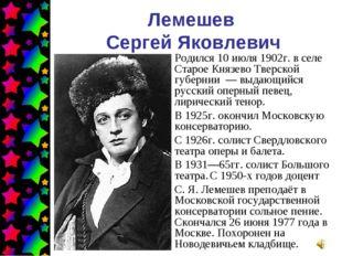 Лемешев Сергей Яковлевич Родился 10 июля 1902г. в селе Старое Князево Тверско