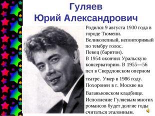 Гуляев Юрий Александрович Родился 9 августа 1930 года в городе Тюмени. Велико