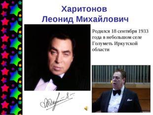 Харитонов Леонид Михайлович Родился 18 сентября 1933 года в небольшом селе Го