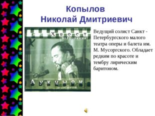 Копылов Николай Дмитриевич Ведущий солист Санкт - Петербургского малого театр