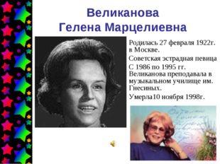 Великанова Гелена Марцелиевна Родилась 27 февраля 1922г. в Москве. Советская