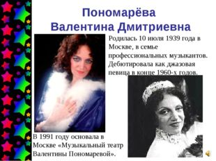 Пономарёва Валентина Дмитриевна Родилась 10 июля 1939 года в Москве, в семье