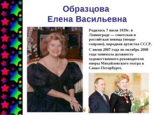 Образцова Елена Васильевна Родилась 7 июля 1939г. в Ленинграде— советская и