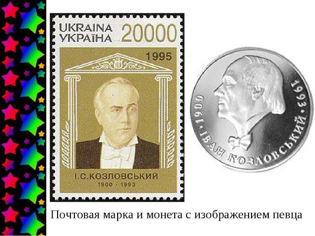 Почтовая марка и монета с изображением певца