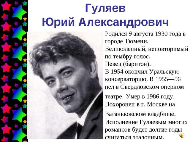 Гуляев Юрий Александрович Родился 9 августа 1930 года в городе Тюмени. Велико...