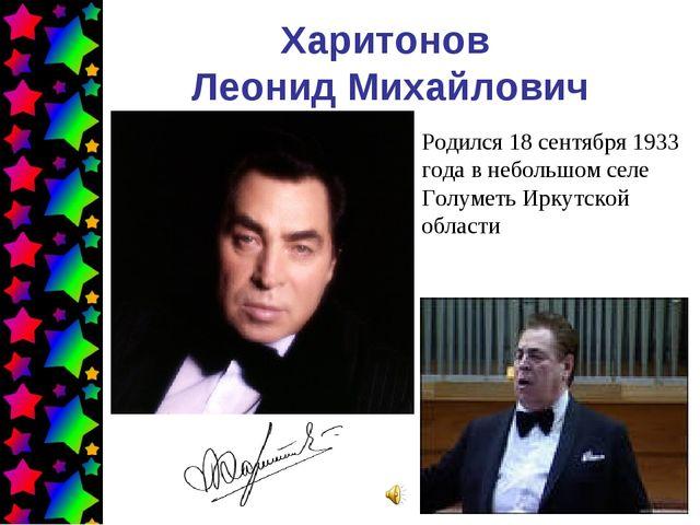 Харитонов Леонид Михайлович Родился 18 сентября 1933 года в небольшом селе Го...