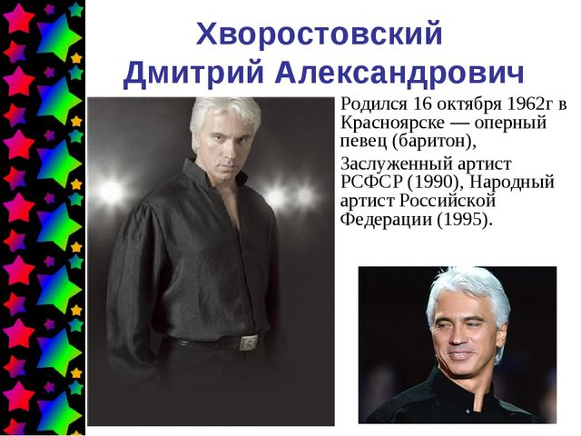Хворостовский Дмитрий Александрович Родился 16 октября 1962г в Красноярске—...