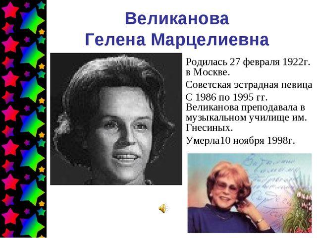 Великанова Гелена Марцелиевна Родилась 27 февраля 1922г. в Москве. Советская...