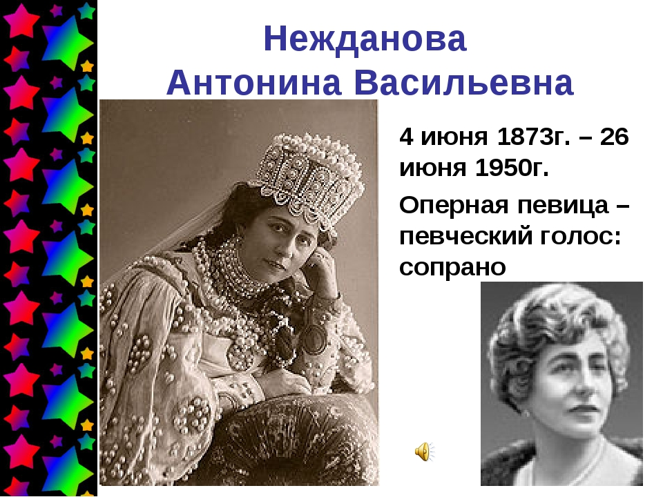 Нежданова Антонина Васильевна 4 июня 1873г. – 26 июня 1950г. Оперная певица –...