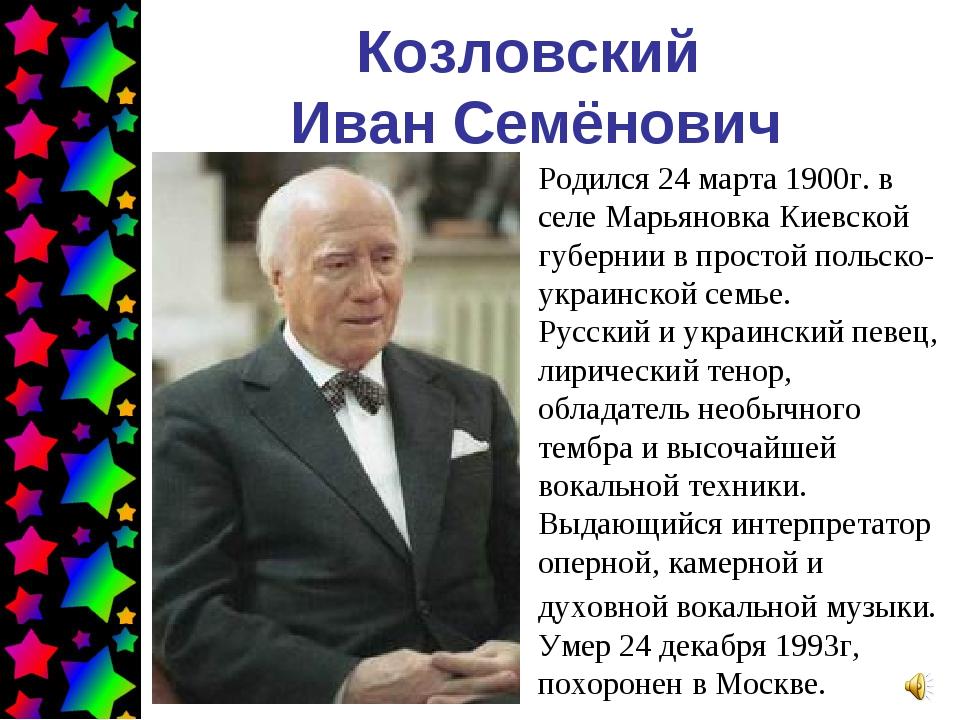 Козловский Иван Семёнович Родился 24 марта 1900г. в селе Марьяновка Киевской...
