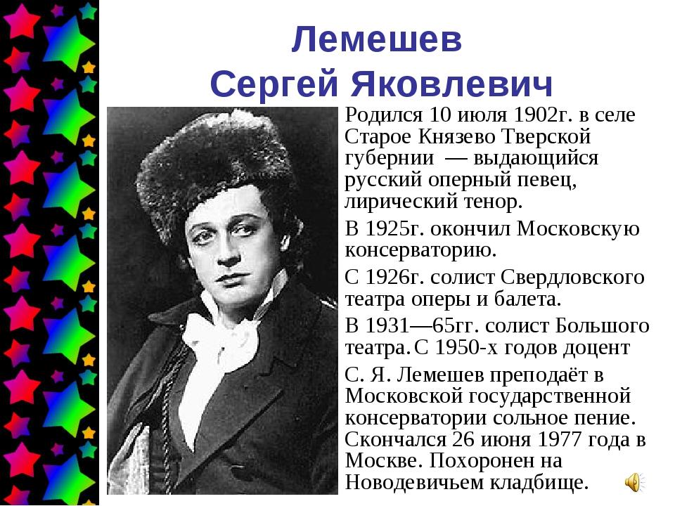 Лемешев Сергей Яковлевич Родился 10 июля 1902г. в селе Старое Князево Тверско...