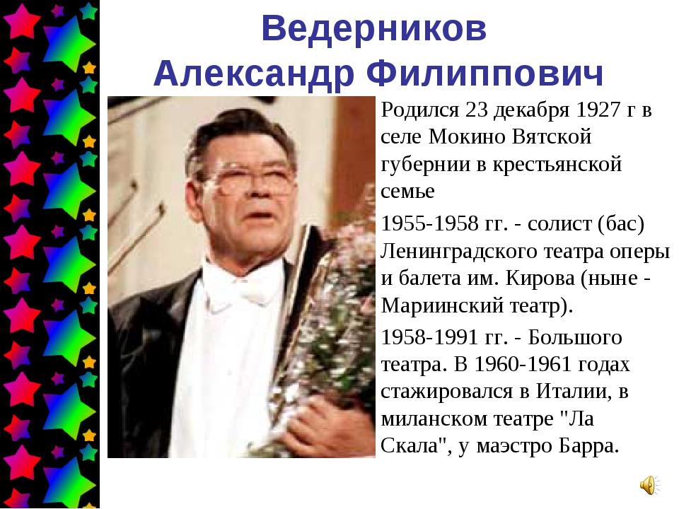 Ведерников Александр Филиппович Родился 23 декабря 1927 г в селе Мокино Вятск...