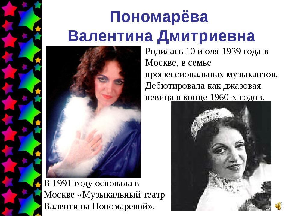 Пономарёва Валентина Дмитриевна Родилась 10 июля 1939 года в Москве, в семье...