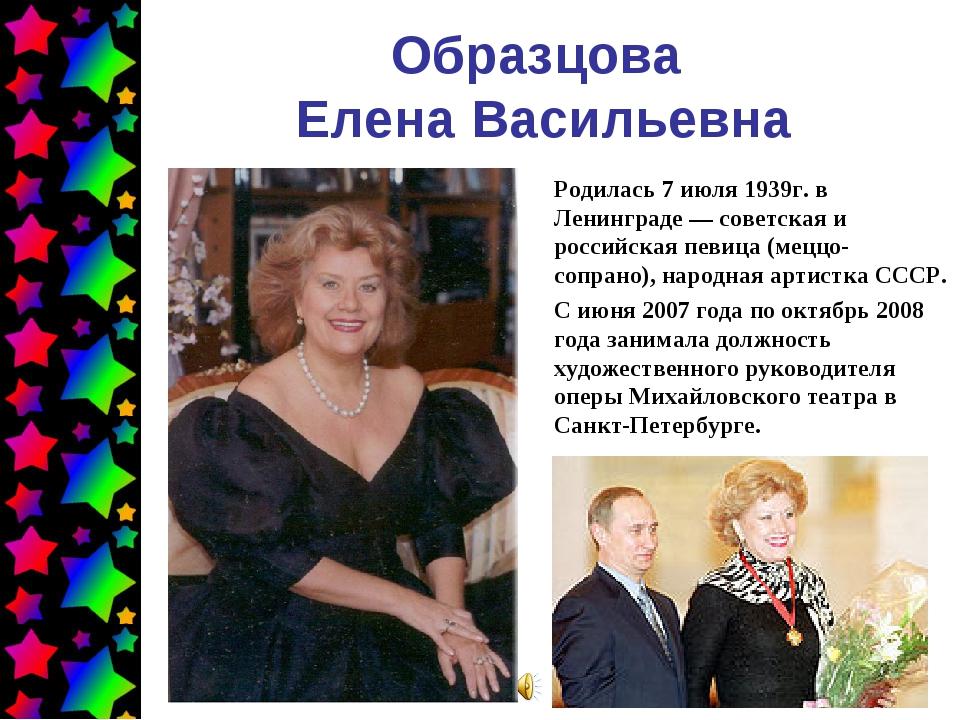 Образцова Елена Васильевна Родилась 7 июля 1939г. в Ленинграде— советская и...