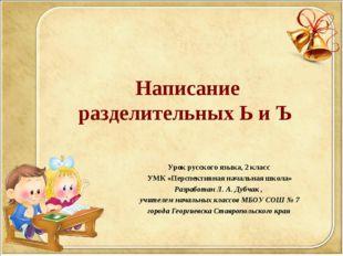 Написание разделительных Ь и Ъ Урок русского языка, 2 класс УМК «Перспективна