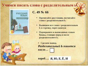 С. 49 № 66 Прочитайте двустишия, посчитайте слова с разделительным Ь. Выпишем