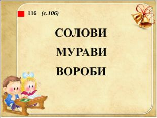 116 (с.106)