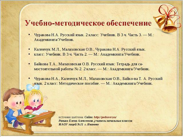источник шаблона: Сайт: http://pedsovet.su/ Ранько Елена Алексеевна ,учитель...