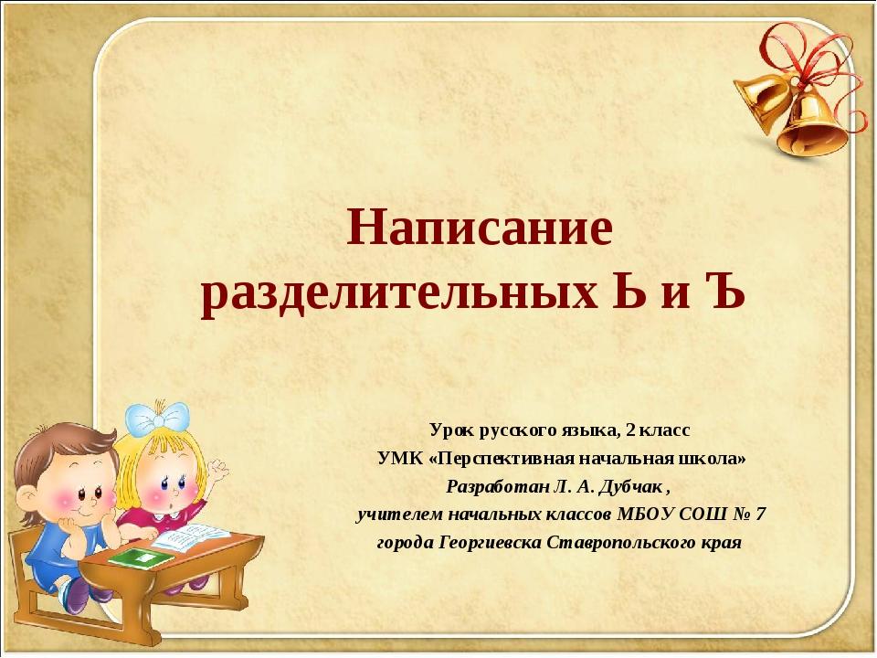 Написание разделительных Ь и Ъ Урок русского языка, 2 класс УМК «Перспективна...