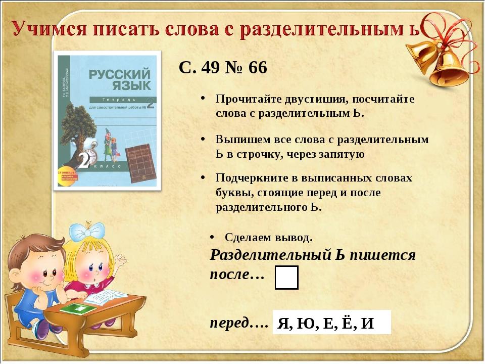 С. 49 № 66 Прочитайте двустишия, посчитайте слова с разделительным Ь. Выпишем...