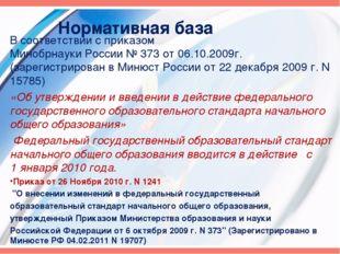 Нормативная база В соответствии с приказом Минобрнауки России № 373 от 06.10