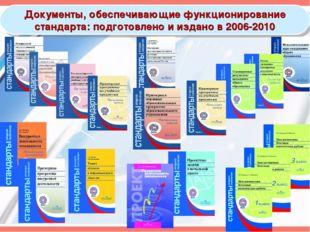 Документы, обеспечивающие функционирование стандарта: подготовлено и издано в