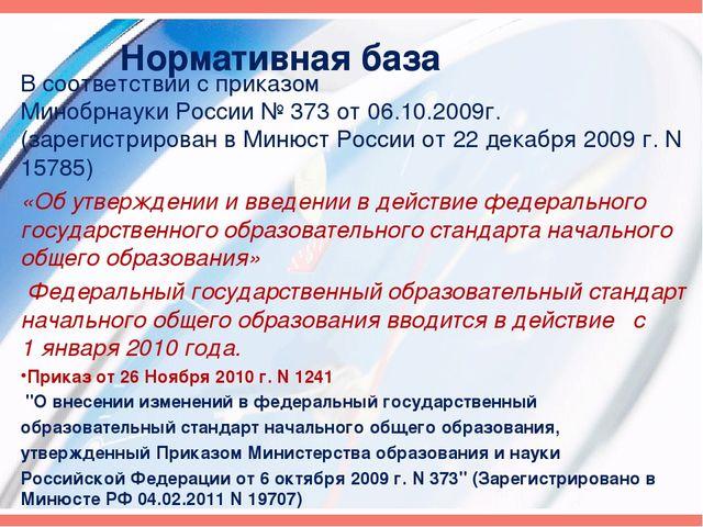 Нормативная база В соответствии с приказом Минобрнауки России № 373 от 06.10...