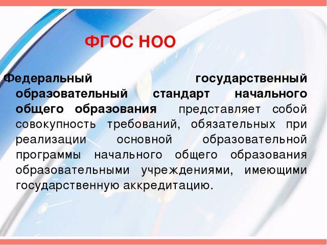 ФГОС НОО Федеральный государственный образовательный стандарт начального обще...