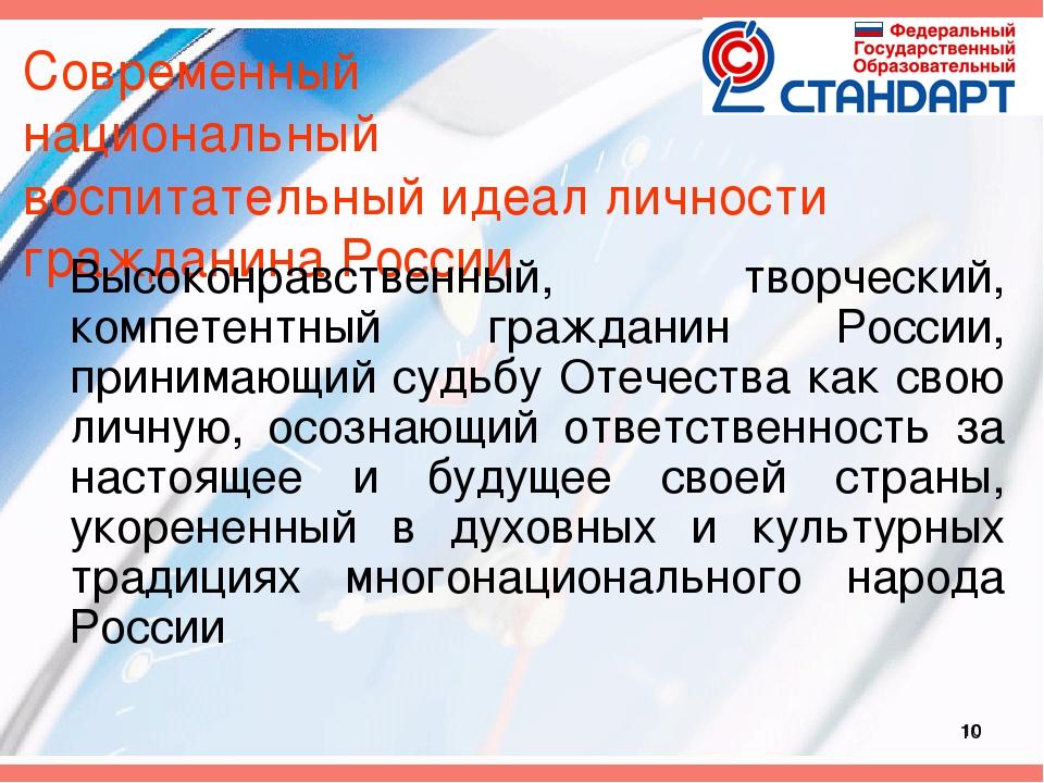 * * Современный национальный воспитательный идеал личности гражданина России...