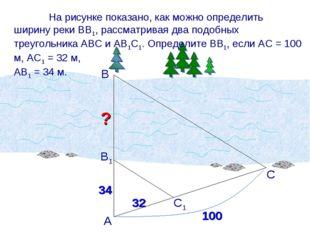 На рисунке показано, как можно определить ширину реки ВВ1, рассматривая два
