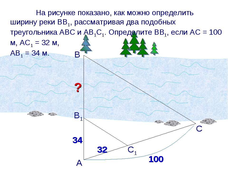 На рисунке показано, как можно определить ширину реки ВВ1, рассматривая два...