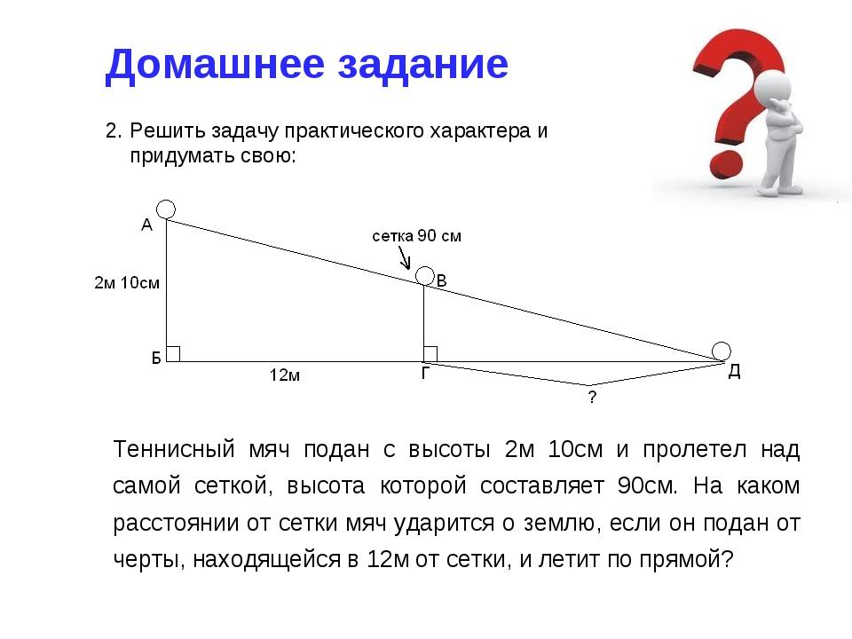 Домашнее задание 2. Решить задачу практического характера и придумать свою: Т...