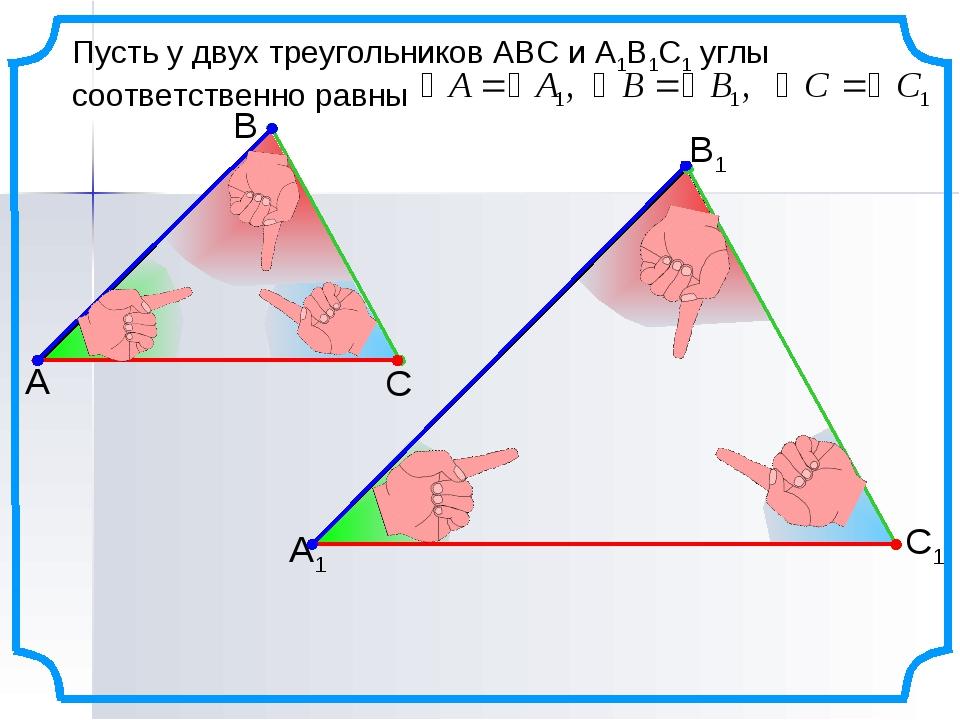 Пусть у двух треугольников АВС и А1В1С1 углы соответственно равны А В С С1 В1...