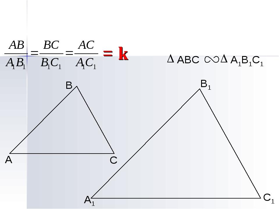 С1 В1 А1 = k