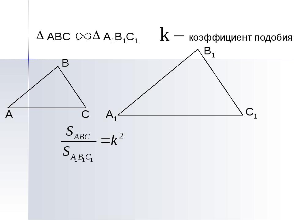 А С С1 В1 А1 В