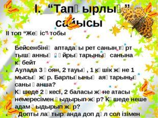 """І. """"Тапқырлық"""" сайысы ІІ топ """"Жеңіс"""" тобы Бейсенбінің аптадағы рет санын төр"""