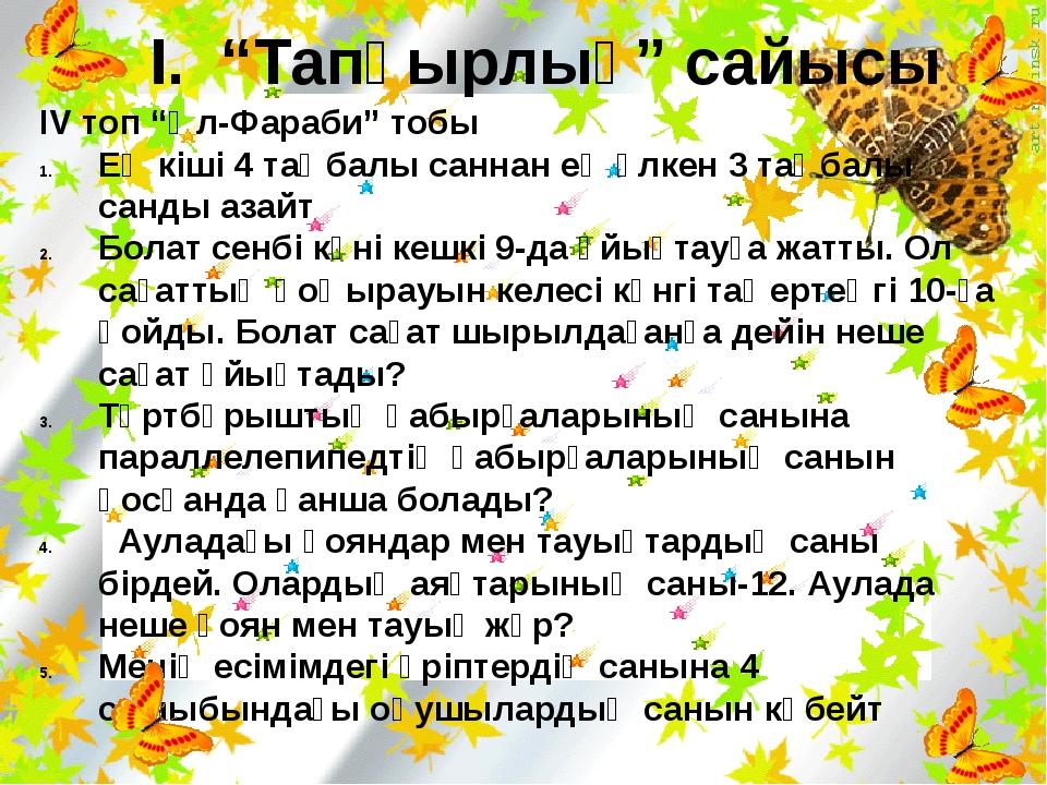"""І. """"Тапқырлық"""" сайысы IV топ """"Әл-Фараби"""" тобы Ең кіші 4 таңбалы саннан ең үл..."""