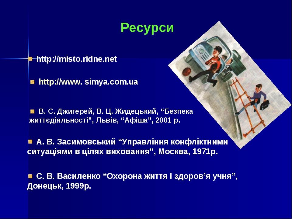 Ресурси http://misto.ridne.net http://www. simya.com.ua В. С. Джигерей, В. Ц....