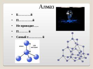 Алмаз Б…………й П…………..й Не проводит….. П……… й Самый т…………. й
