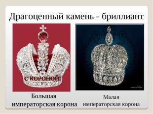 Большая императорская корона Малая императорская корона Драгоценный камень -