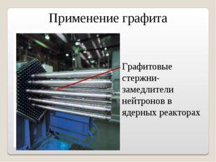 Применение графита Графитовые стержни- замедлители нейтронов в ядерных реакто