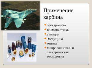 электроника космонавтика, авиация медицина оптика микроволновая и электрическ