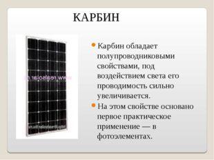 Карбин обладает полупроводниковыми свойствами, под воздействием света его про