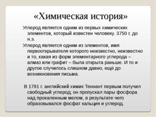 «Химическая история» Углерод является одним из первых химических элементов, к