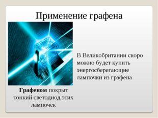 Применение графена Графеном покрыт тонкий светодиод этих лампочек В Великобри