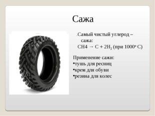 Сажа Применение сажи: тушь для ресниц крем для обуви резина для колес .Самый