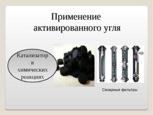 Применение активированного угля Сахарные фильтры Катализатор в химических реа
